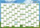 Wandposter - Schuljahresplan 2014/15 A2