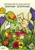 Osterhase - Schokonase. Ein Frühlingsprojekt für die Grundschule